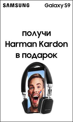 HTML5 баннер: Harman Kardon в подарок