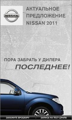 Nissan. Баннер №1