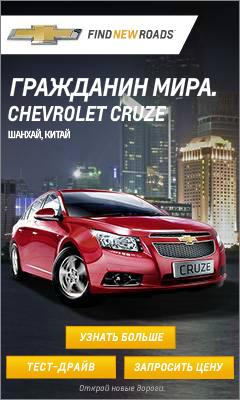 """Баннер """"Chevrolet Cruze"""". Баннер №3"""
