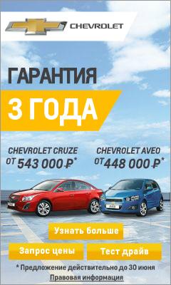 Chevrolet - финальные цены