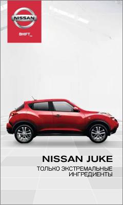 Nissan Juke. Баннер №3