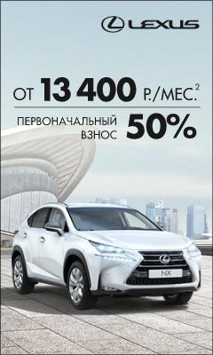 HTML5: Lexus NX. Баннер №2