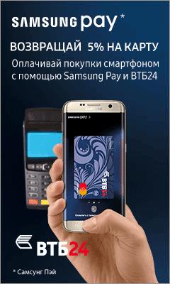 Samsung PAY - Возвращай 5% на карту