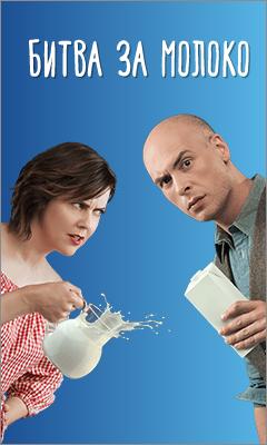 HTML5-баннер: Битва за молоко