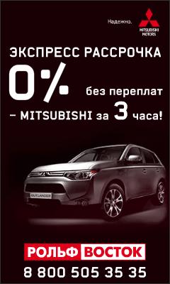 Рольф Mitsubishi. Экспресс рассрочка