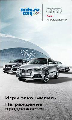 Audi. Игры закончились