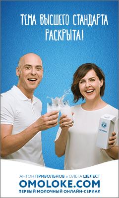 HTML5-баннер: Спор о молоке