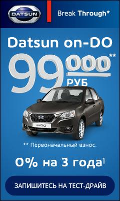Datsun 0%