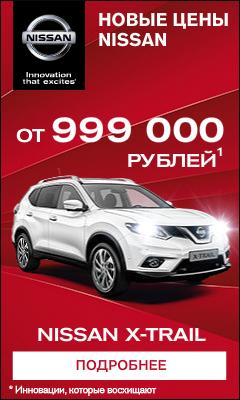 Nissan X-Trail в кредит 9,9% на 3 года*