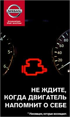 Nissan_oil