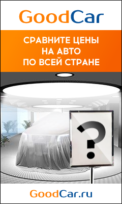 HTML5-баннер: Goodcar