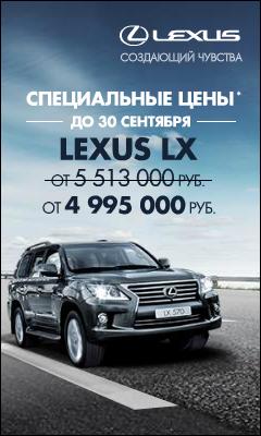 Баннер: Lexus LX от компании Bannermakers.ru. Баннер №2