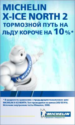 Michelin. Баннер №3