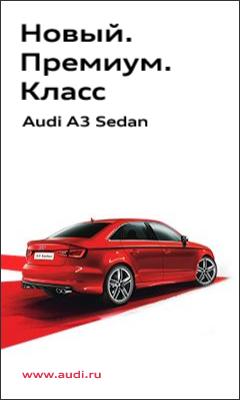 HTML5-баннер: Audi A3 Sedan
