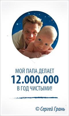 Сергей Грань. 12 000 000