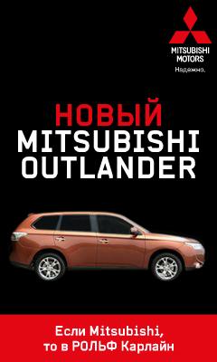 Новый Outlander