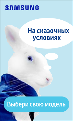 HTML5-баннер: Samsung На сказочных условиях
