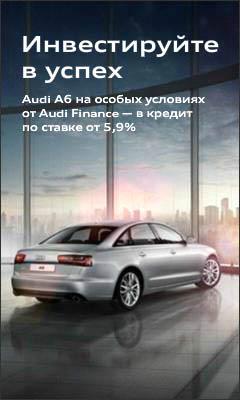 Audi A6. Баннер №2