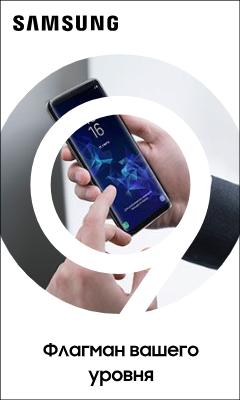 HTML5-баннер: Samsung S9|S9+. Флагман Вашего уровня