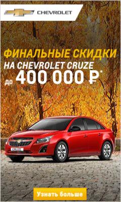 HTML5-баннер: Chevrolet Cruze