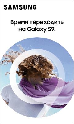 HTML5-баннер: Samsung S9|S9+. Trade-in и подарок при покупке