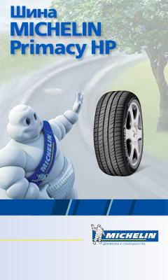 Michelin. Баннер №2