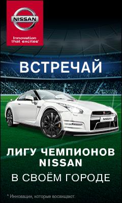 Nissan. Лига чемпионов