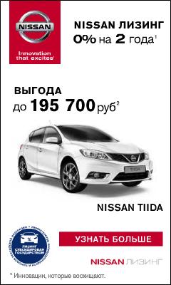 Nissan Лизинг