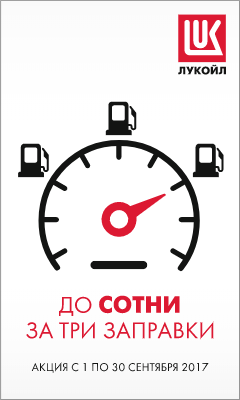 HTML5-баннер: Lukoil. До сотни за три заправки