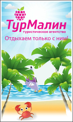 HTML5-баннер: ТурМалин. Горящие туры и спецпредложения