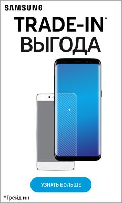 HTML5-баннер: Samsung trade-in